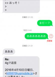 UQモバイルのメール送受信テストの画面