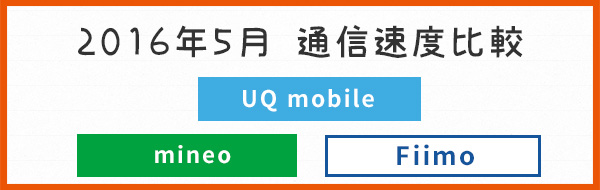 uqmobilemineo speed201605