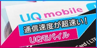 UQモバイルの評判