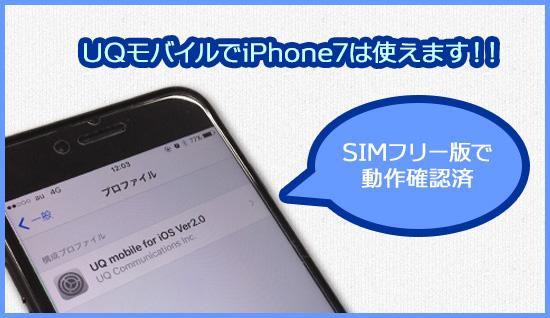 UQモバイルでiphone7が動いた!