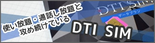DTI SIMの評判
