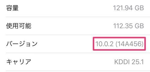 UQmobileのiphone7(iOS10.0.2)で動作確認