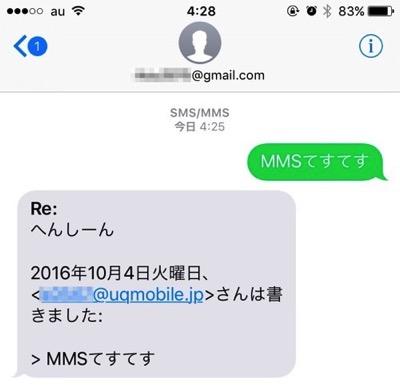 UQmobileとiphone7でmmsが利用可能