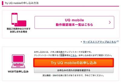 try UQ mobile申込み画面