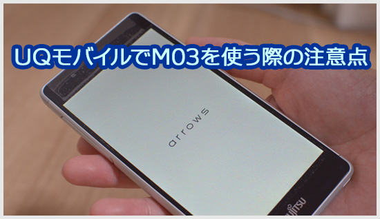 UQモバイルでM03を使う際の注意点