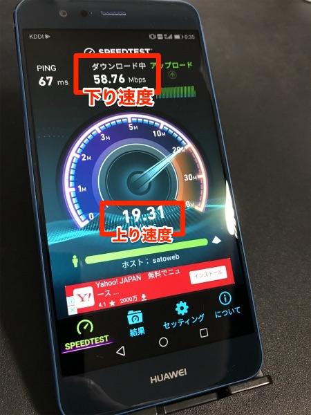 HUAWEI P10 liteをUQモバイルで速度調査