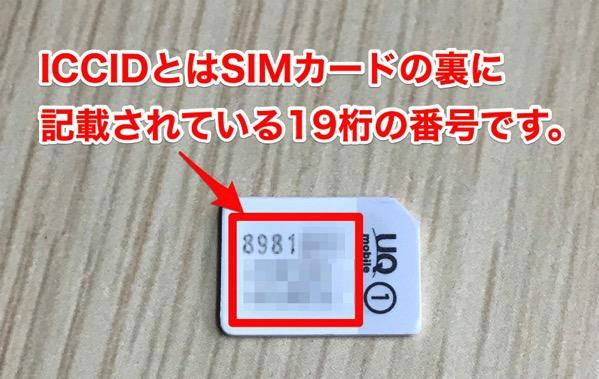 UQモバイルでWiFiスポットを登録するのに必要なICCID