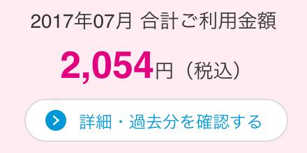 2017年7月のUQモバイル月額料金