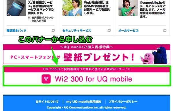 UQモバイルのWiFiの申込みはmyUQmobileから